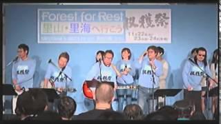 Forest for Rest 里山・里海へ行こう SATOYAMA&SATOUMI with 勇気の翼 2...
