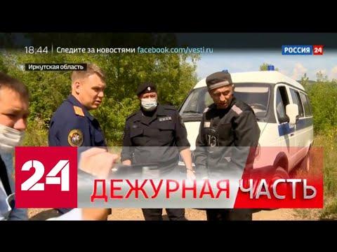 Вести. Дежурная часть от 25.07.2020 - Россия 24