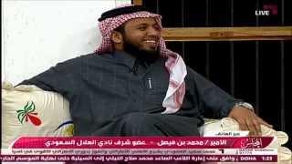 محمد بن فيصل يلجم عبدالعزيز المريسل