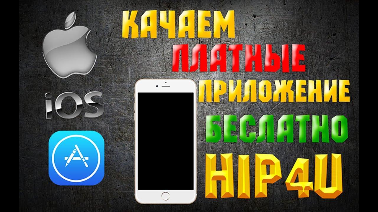 Как скачать платное приложение бесплатно на iphone