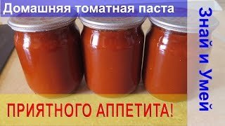 Рецепты на зиму. Домашняя томатная паста. Как приготовить в домашних условиях качественный продукт