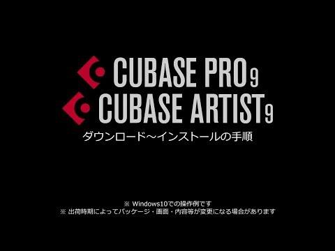 Cubase Pro, Artist 9 セットアップガイド