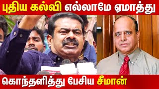 Seeman press meet today | Seeman protest today | new education policy Tamil news