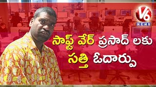 Bithiri Sathi On Software Employees Marriage Problems | Teenmaar News | V6 News
