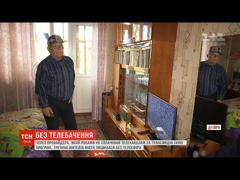 ТСН: Третина жителів Дніпра залишилась без телебачення через нелегального провайдера