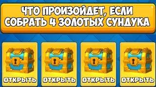 Clash Royale - Что будет, если открыть 4 золотых сундука?!