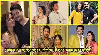 অভিনেতাদের স্ত্রীরা দেখতে কেমন | Kolkata actor's wives | Kolkata actor's bridal life stunning facts