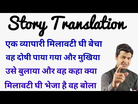 Story Translation Hindi To English Story Translation In English Paragraph Writing Part 109 Youtube
