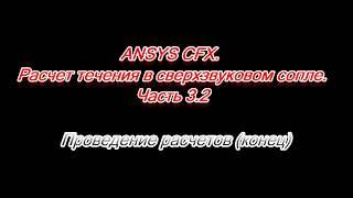 ANSYS CFX. Расчет течения в сверхзвуковом сопле. Часть 3.2