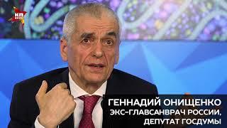 Геннадий Онищенко о смертности на уроках физкультуры