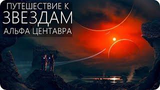 ПОЛЁТ К АЛЬФА И ПРОКСИМА ЦЕНТАВРА [Тройная звёздная система]