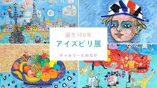 【美術】 誕生100年 アイズピリ展 at ギャルリーためなが