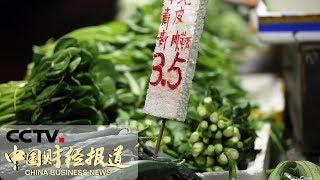 [中国财经报道] 云南通海:持续降雨致菜价大幅波动 | CCTV财经