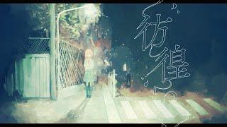 花譜 #67 「彷徨い」【オリジナルMV】