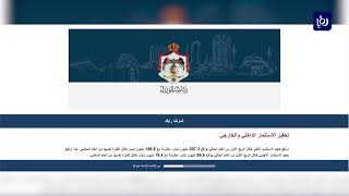 الحكومة تطلق استطلاعا للتعرّف على توجّهات المواطنين في قضايا اقتصادية - (17-10-2019)