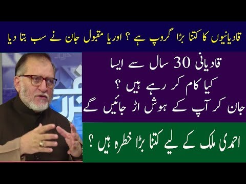 Harf E Raaz With Orya Maqbol Jan | 15 November 2017 | Neo News