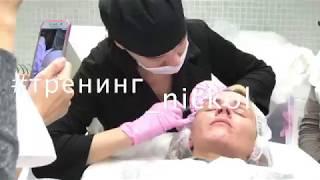 Тренинг по мезотерапии   Анастасия Шарова