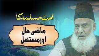 Ummat E Muslimah Ka Mazi, Haal Aur Mustaqbil By Dr. Israr Ahmed