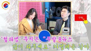 """'철파엠' 주시은, """"주말 8뉴스 많이 봐주세요"""" 카멜…"""