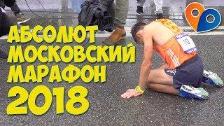 Абсолют Московский марафон 2018
