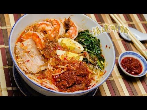 U 廚房 Kitchen | 星馬泰系列 | 福建蝦麵