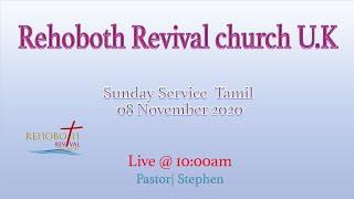 တနင်္ဂနွေနေ့ဝန်ဆောင်မှုတမီး 08 နိုဝင်ဘာ 2020 (Rehoboth Revival Church Tamil Tamil)