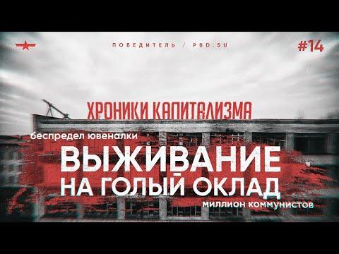 Хроники капитализма #14. Выживание на голый оклад, беспредел ювеналки и миллион коммунистов