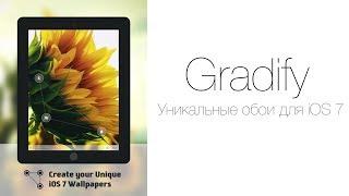 Обзор программы Gradify -Уникальные обои для iOS 7(Обзор программы Gradify -Уникальные обои для iOS 7 Смотрите подписывайтесь на канал, жмите палец вверх, подписыв..., 2013-11-26T18:49:57.000Z)