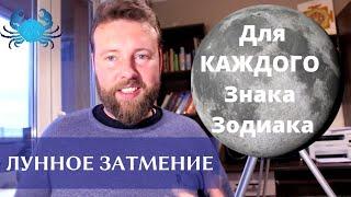 Лунное ЗАТМЕНИЕ для КАЖДОГО ЗНАКА ЗОДИАКА. Гороскоп на Затмение 10 11 января 2020