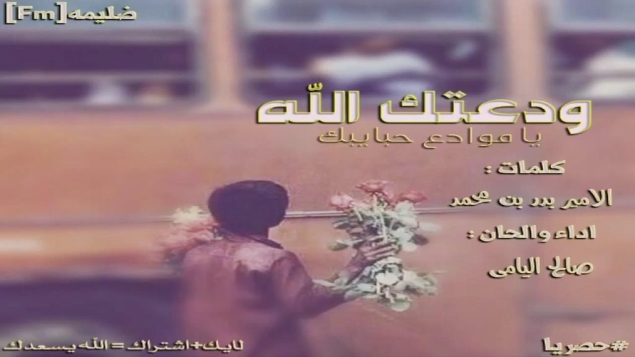 شيلة ودعتك الله صالح اليامي حصريا 2017 Youtube