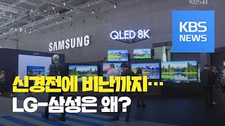 LG-삼성 '8K TV 난타전'…배경엔 위기의 LCD …