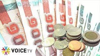 The Daily Dose - ระบบเงินตราของไทยคือปล่อยตามกลไกตลาดเเต่มีบริหารจัดการ
