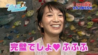 9月5日(土)夕方4時55分放送 テレビ東京にて放送! 女性の汗は美しい・...