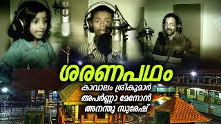 Sharanapadham - Lord Ayyappa Swamy Malayalam Devotional Songs