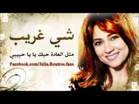 Shi Gharib   شي غريب Julia Boutros جوليا بطرس   YouTube