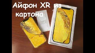 АЙФОН XR ИЗ КАРТОНА|обзор на iphone XR из картона