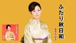 ふたり秋日和 永井みゆき 2011