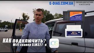 Подключение OBD2 сканера ELM327 WiFi к автомобилю с помощью iPhone!