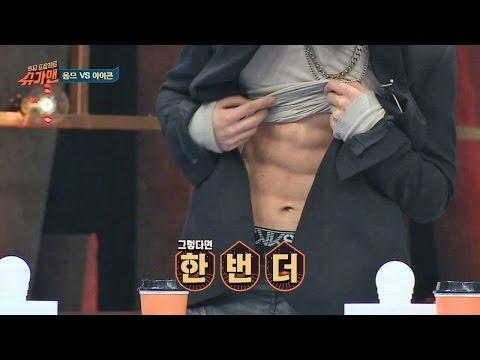 아이콘 바비 '명품 복근' 공개! 유재석 복근 공개 예정!? 슈가맨 14회