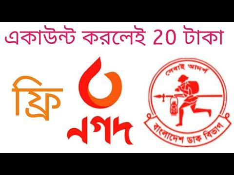 Nagad- নগদ মোবাইল ব্যাংকিং Bangla tutorial 2019