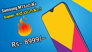Samsung Galaxy M10, M20, M30 Specification Price in kannada