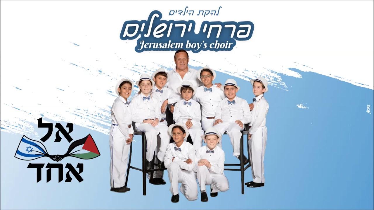 להקת הילדים - פרחי ירושלים | אל אחד | Jerusalem boy's choir