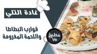 قوارب البطاطا واللحمة المفرومة - غادة التلي