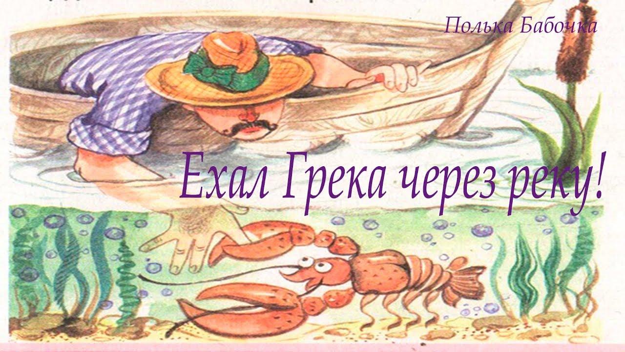 Скороговорки едет грека через реку картинки
