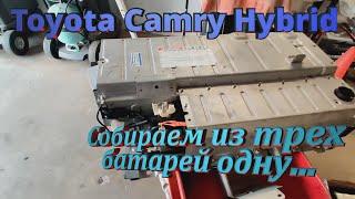 Toyota Camry гибрид собираем из трех батарей одну