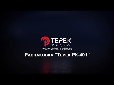 """Распаковка """"Терек РК-401"""""""