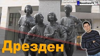 видео Куда пойти в Дрездене - маршрут на 1 день