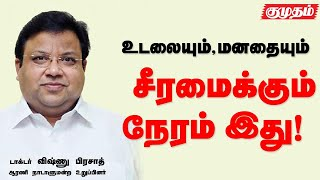 Dr Vishnu Prasad MP | Kumudam