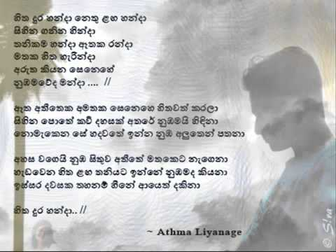 Hitha Dura Handa Athma Liyanage with Lyrics roshan fernando  YouTube