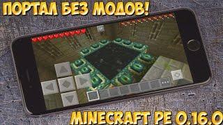 Как сделать портал в мир энд в Minecraft pe 0.15.6 - Без модов!(Ссылка http://mcpedl.com/the-end-stronghold/ ================================================ Связь со мной: http://vk.com/mrmegane..., 2016-08-28T11:04:57.000Z)